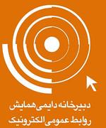 چهاردهمین همایش روابطعمومی الکترونیک اردیبهشت ۹۸ برگزار میشود