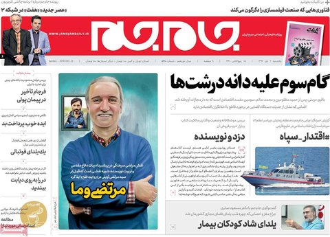 روزنامههای یکشنبه دوم دی