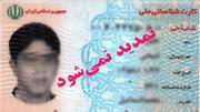 ثبت احوال: تمدید کارتهای ملی قدیمی تمدید نمیشود