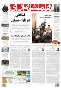 صفحه اول روزنامه همشهری دوشنبه ۳ دی