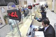 تاکید وزارت اقتصاد به بانکها؛ بیشتر از ۱۵ درصد سود ندهید