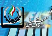 مقام معظم رهبری سهم صندوق توسعه از صادرات نفت را ۲۰ درصد اعلام کردند