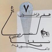 رویدادی برای نقاشان زیر ۲۵ | انتشار فراخوان هفتمین دوسالانه دامونفر