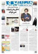 صفحه اول روزنامه همشهری سه شنبه ۴ دی