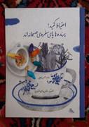 سه نگاه به کتاب «احتیاط کنید! پرندهها پای سفرهی صبحانهاند»