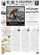 صفحه اول روزنامه همشهری چهارشنبه ۵ دی