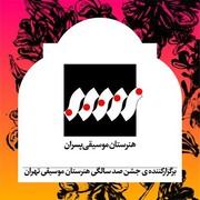 صد سالگی هنرستان موسیقی تهران