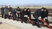 اتصال مجدد خطوط راه آهن بین کره شمالی و جنوبی