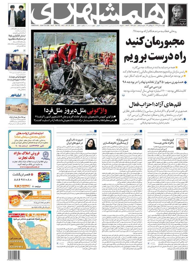 روزنامه همشهري 5 دي