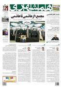 صفحه اول روزنامه همشهری پنج شنبه ۶ دی