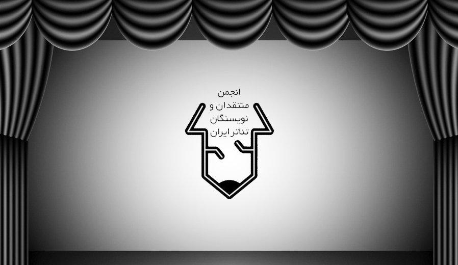 انجمن منتقدان تئاتر