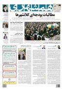 صفحه اول روزنامه همشهری یکشنبه ۱۰ دی