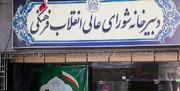 رایگیری برای دبیر شورای عالی انقلاب فرهنگی | سعیدرضا عاملی گزینه جایگزین