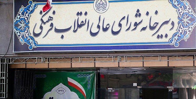 جلسه رایگیری برای دبیر شورای عالی انقلاب فرهنگی/ عاملی گزینه جایگزین