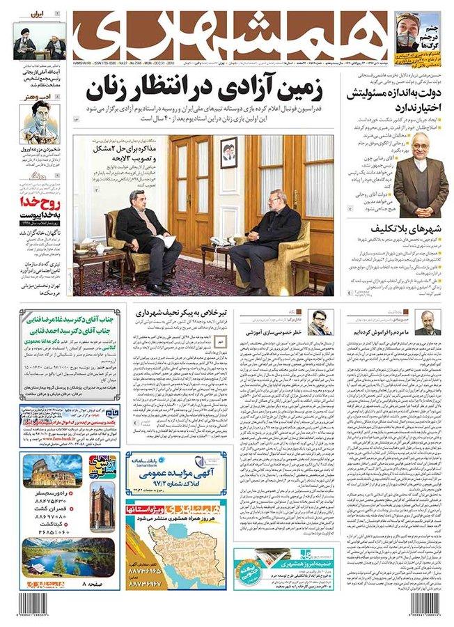 روزنامه همشهري 10 دي