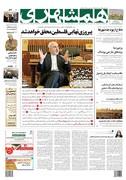 صفحه اول روزنامه همشهری ۱۱ دی