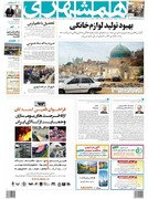 صفحه اول روزنامه همشهری چهارشنبه ۱۲ دی