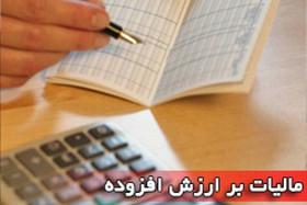 شنبه ۳۱ فروردین | آخرین مهلت ارایه اظهارنامه مالیات بر ارزش افزوده دوره زمستان ۹۷