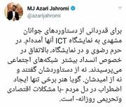 توئیت وزیر ارتباطات در مورد انسداد شبکههای اجتماعی