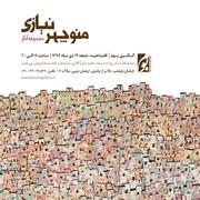 نیمه دوم دی ماه ۹۷ | برنامه گالریهای تهران
