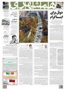 صفحه اول روزنامه همشهری پنج شنبه ۱۳ دی