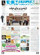 صفحه اول روزنامه همشهری شنبه ۱۵ دی