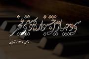 اعلام اسامی هنرمندان شرکتکننده در جشنواره موسیقی فجر ۳۴