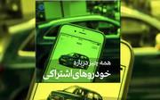 خودروهای اشتراکی به تهران میآیند