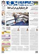 صفحه اول روزنامه روزنامه همشهری یکشنبه ۱۶ دی