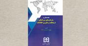 معرفی کتاب | مقدمهای بر سازمانهای بینالمللی ارتباطات و فناوری اطلاعات