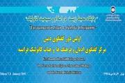 برگزاری نخستین دور گفتوگوی دینی ایران و فرانسه