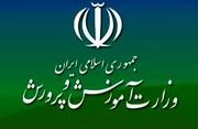 مدارس تهران به خاطر کرونا ۲ روز تعطیل شدند