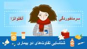 اینفوگرافیک | تفاوتهای سرماخوردگی و آنفلوانزا