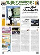 صفحه اول روزنامه همشهری دوشنبه ۱۷ دی