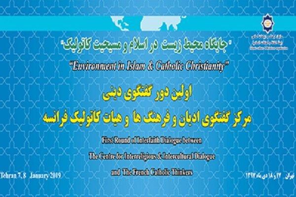 گفت و گوي ديني اسلام و فرانسه