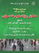 برگزاری همایش دوچرخهسواری در منطقه ۲۲