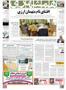 صفحه اول روزنامه همشهری چهارشنبه ۱۹ دی