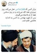 توئیت روحانی درباره هاشمی رفسنجانی