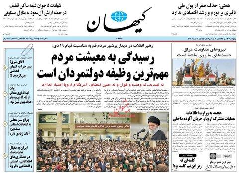 روزنامه های پنج شنبه، 20 دی 97