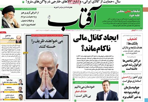 صفحه نخست روزنامه های امروز؛ پنجشنبه