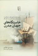 مرور کتاب   خاستگاههای جهان مدرن و روایتی طولی از تاریخ