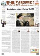 صفحه اول روزنامه همشهری پنج شنبه ۲۰ دی