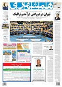 صفحه اول روزنامه همشهری شنبه ۲۲ دی