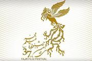 فیلم |  پوسترهای ادوار جشنواره فیلم فجر