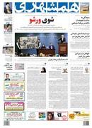 صفحه اول روزنامه همشهری یکشنبه ۲۳ دی
