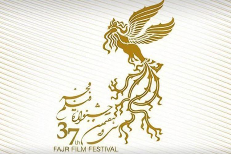 جشنواره فيلم فجر