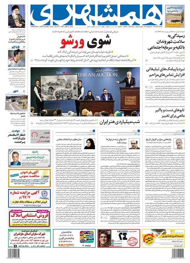 صفحه اول روزنامه 23 دي
