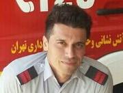 شهادت یک آتشنشان حین عملیات اطفای حریق