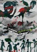 نمایشگاه نقاشی کیومرث هارپا؛ خاطرات رنگ یافته