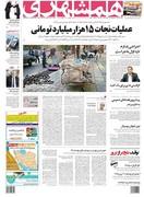 صفحه اول روزنامه همشهری دوشنبه ۲۴ دی